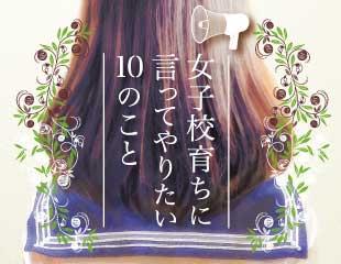 次回公演「女子校育ちに言ってやりたい10のこと」イメージ